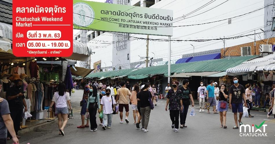 ตลาดนัดจตุจักร เสาร์-อาทิตย์ (Chatuchak Weekend Market)