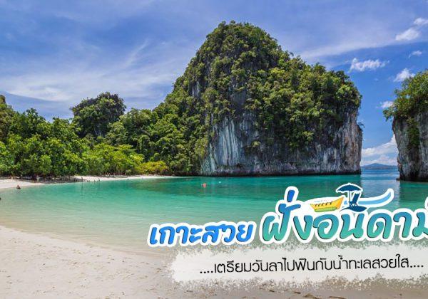 เกาะสวย ทะเลอันดามัน