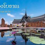 เที่ยวเมืองโบราณในไทย